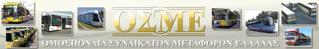 Ο.Σ.Μ.Ε. Logo